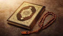 تعليم قرآن وعلوم شرعية