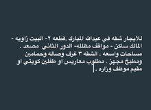 شقه للايجار في عبدالله المبارك