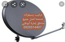 خدمات ستالايت إمارة أبو ظبي