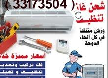 تصليح وصيانة المكيفات  اسبلت وندو اصلاح المكيفات للتواصل  تنظيف المكيفات