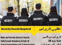 مطلوب أفراد أمن من الجنسين Male and female Security Guard required