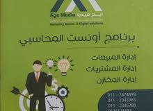 برنامج محاسبة كامل الذي يشمل متطلبات المحاسبة وإدارة المخزون
