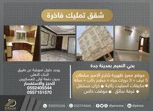 شقق تمليك فاخرة بحي النعيم بمدينة جدة