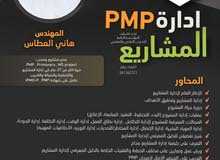 دورة إدارة المشاريع PMP