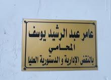 مكتب المستشار القانوني  عامر عبد الرشيد