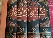 كتاب تفسير القرآن العظيم 4مجلدات+رياض الصالحين