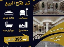 Apartment property for sale Mecca - Ar Rusayfah directly from the owner