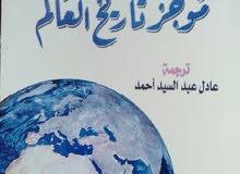 مجموعة كتب متنوعة في التاريخ واللغة، وروايات مترجمة للانجليزية