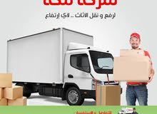 شركة مكة لنقل ورفع الأثاث المنزلي