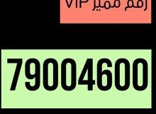 رقم مميزً للبيع 79004600