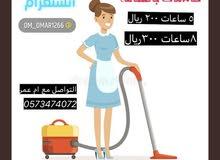 خادمات بالساعات بالرياض 118106295 السوق المفتوح