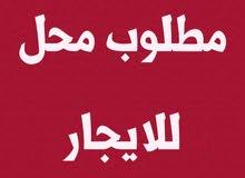 مطلوب محل للايجار في منطقة ابو السوس