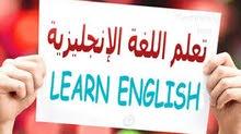 استغل/ي قعدتك بالدار وتعلم قواعد ومحادثه اللغه الانجليزية