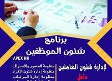 برنامج ادارة شئون الموظفين والموارد البشريه