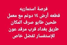 معمل طحين مع أرض 14دونم طابو صرف