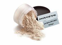 بودره ازاله الشعر من الوجه والجسم فورا مع تبيضها