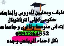 معلم انجليزيه ومتابعه كل احياء الرياض