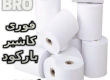 بكرباركود حرارى جميع المقاسات وبكر كاشير من عرب برو 01032729221