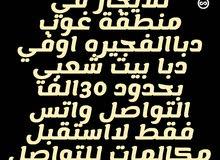 مطلوب بيت للايجار في منطقة غوب بحدود 30الف اواقل
