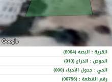 قطعة ارض مساحه 761م مفروزه
