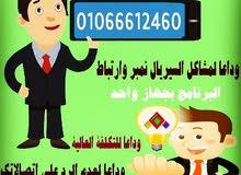 برنامج حسابات محلات و معارض