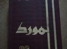 قاموس المورد( انجليزي، عربي)