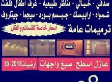 اصباغ ابو محمد