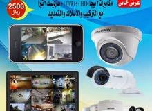 للبيع كاميرات مراقبه مع نظام تسجيل