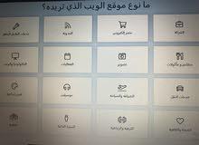 تصميم مواقع الإلكترونية