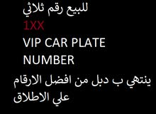 1XX triple degit vip number