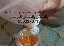 عسل  طبيعي 100 ع الشرط والفحص والضمان