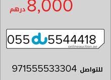 رقم دو VIP مدفوعه للبيع 0555544418
