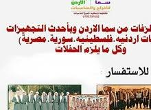 زفة اردنية فلسطينية مصرية