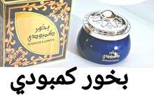 بخور اماراتي