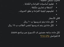 دروس خصوصية لمادتي اللغة العربية واللغة الانجليزية
