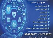 شركة رويال للتأمين