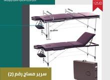 سرير مساج فاخر قابل للطي بشكل حقيبة سهل الحمل و النقل و التخزين
