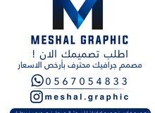 مصمم جرافيك محترف بأرخص الاسعار