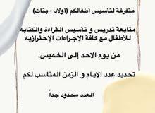 مدرسة خصوصية في جدة باسعار رمزية