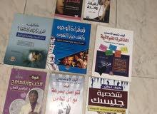 كتب تقوية النفس