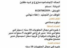 أبحث عن فرصة عمل في شرم الشيخ واى دولة عربية