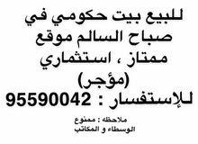 """بيت في صباح السالم للبيع """" استثماري """" مؤجر"""