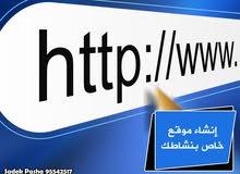 إمتلك موقع على الويب فقط 199 دينار ( دومين + تصميم + إستضافة )