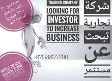 looking for investor نبحث عن مستثمر