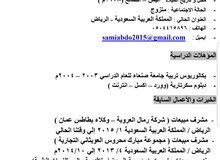 مشرف / مندوب مبيعات خبره / ابحث عن عمل