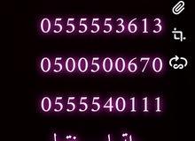 ارقام مميزه خماسي 44444 و 22222 و 33333 والمزيد