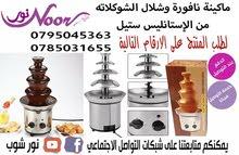 جهاز و شلال الشوكولاته المنزلي للمناسبات و اعياد الميلاد نافورة  الشوكولاته