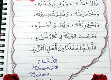 تحفيظ القرآن الكريم بمدينتي