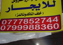 استديوهات للايجار مفروش او غير مفروش مقابل الجامعه الأردنية باقل الاسعار