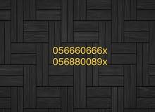 رقمين اتصالات للبيع